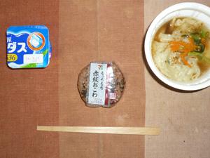 赤飯おこわおにぎり,水餃子スープ,ヨーグルト