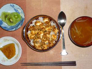 麻婆豆腐丼,カボチャの煮物,もやしのおみそ汁,キウイフルーツ