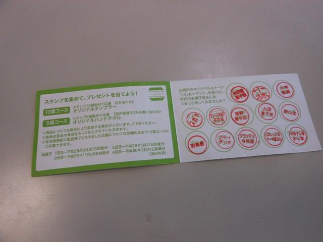 石岡サンド20131213001