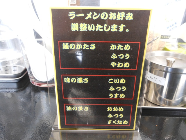 麺壱家20131222003