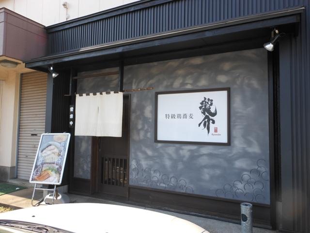 龍介20130130001