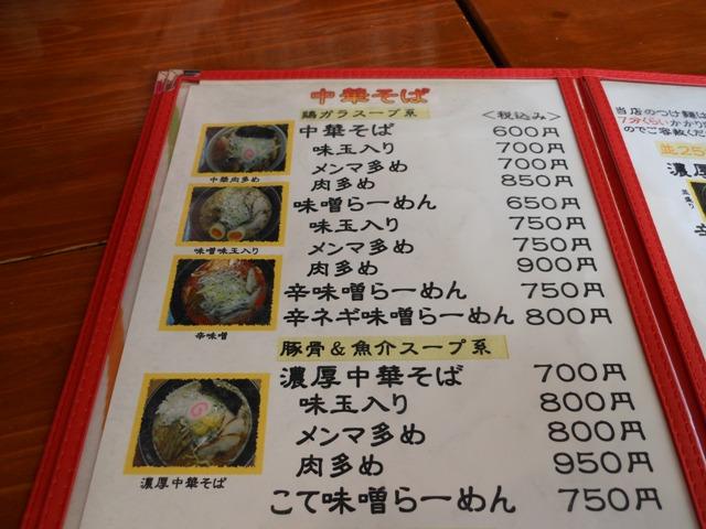 壱輝20130204002
