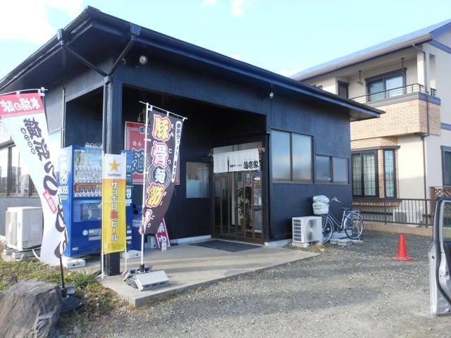 麺壱家20131222001
