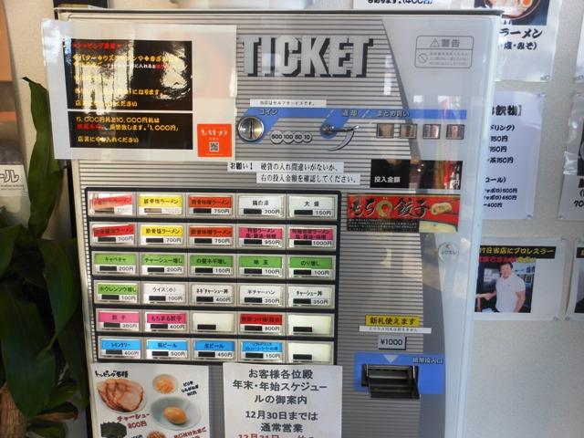 麺壱家20131222002