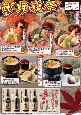 秋の収穫祭ディナーメニュー_済
