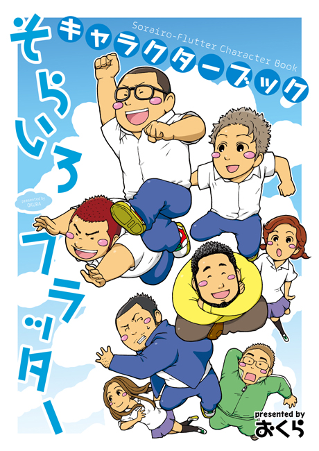 hyoshi_OL.jpg