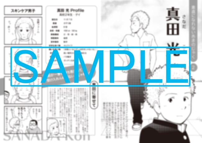 sample_sanada.jpg