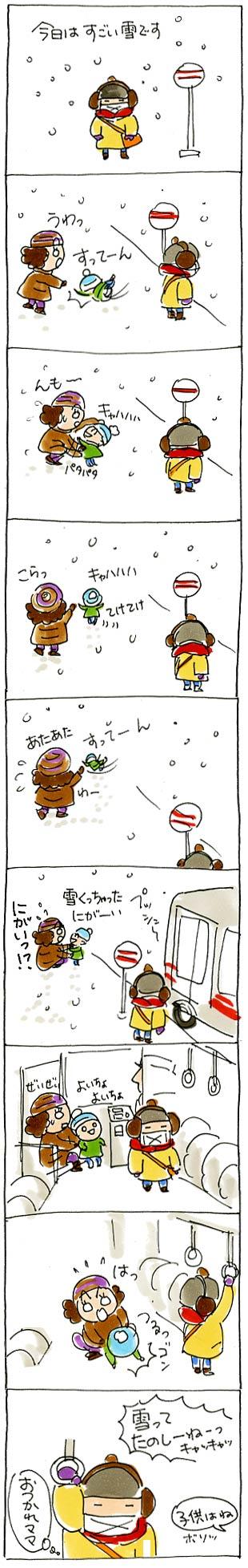 子供は雪の子