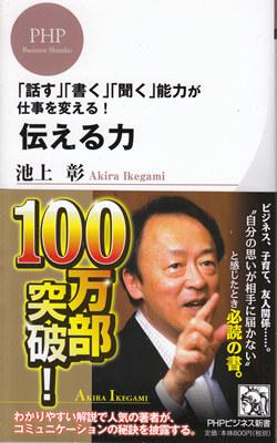 ikegamiakira2.jpg