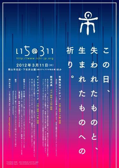 ichi_pos_01_convert_20120303001324.jpg