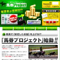 馬券Project