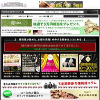 総合競馬報道