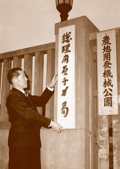 blog 1956年1月4日、発足したばかりの総理府原子力局