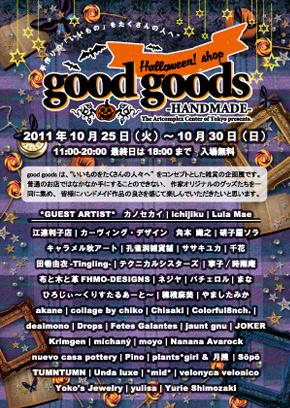 good goods