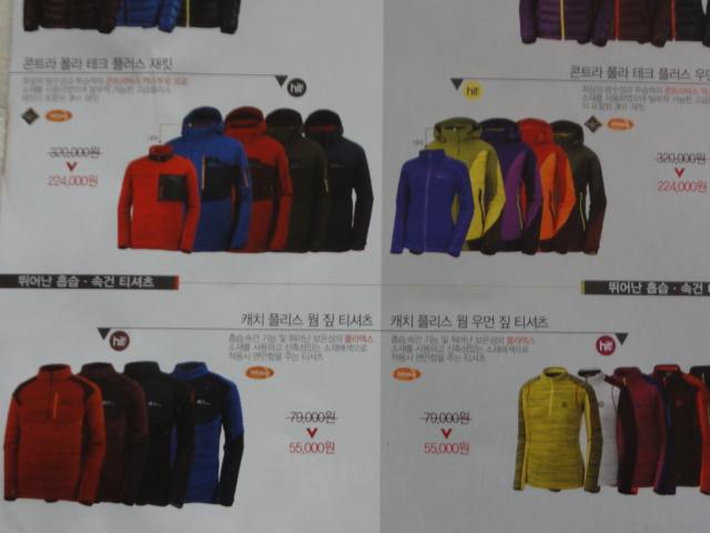 2013年12月9日 スポーツウェア広告