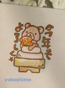 2013 124ことよろクマタ!