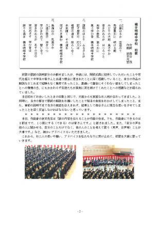 学校報3-2