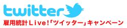 ツイッターCP申込フォーム