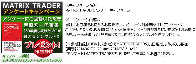MATRIX TRADER アンケートキャンペーン