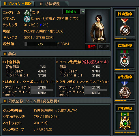 bandicam 2012-04-23 03-31-40-585