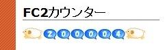 20万アクセス130204