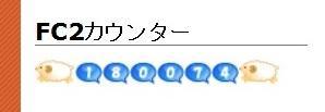 18万アクセス1120