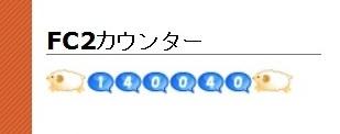 14万アクセス622