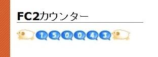 15万アクセス804