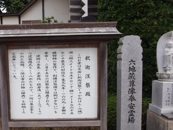 円福寺10