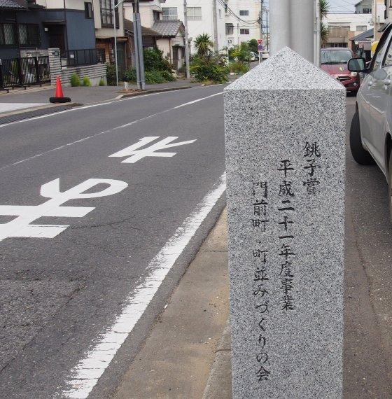 銚子石碑01
