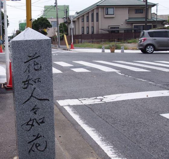 銚子石碑03