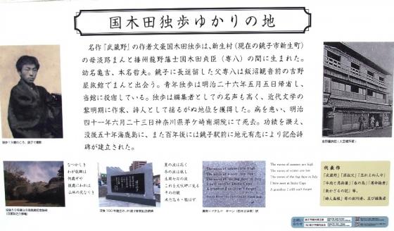 独歩碑01