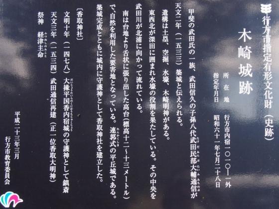 木崎城跡01