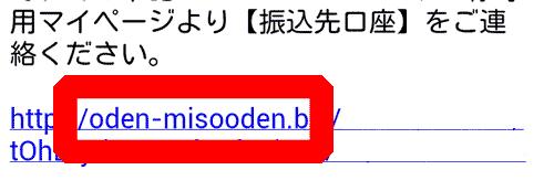 迷惑メール5