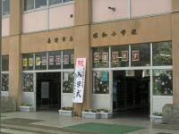 H250404昭和小入学式玄関