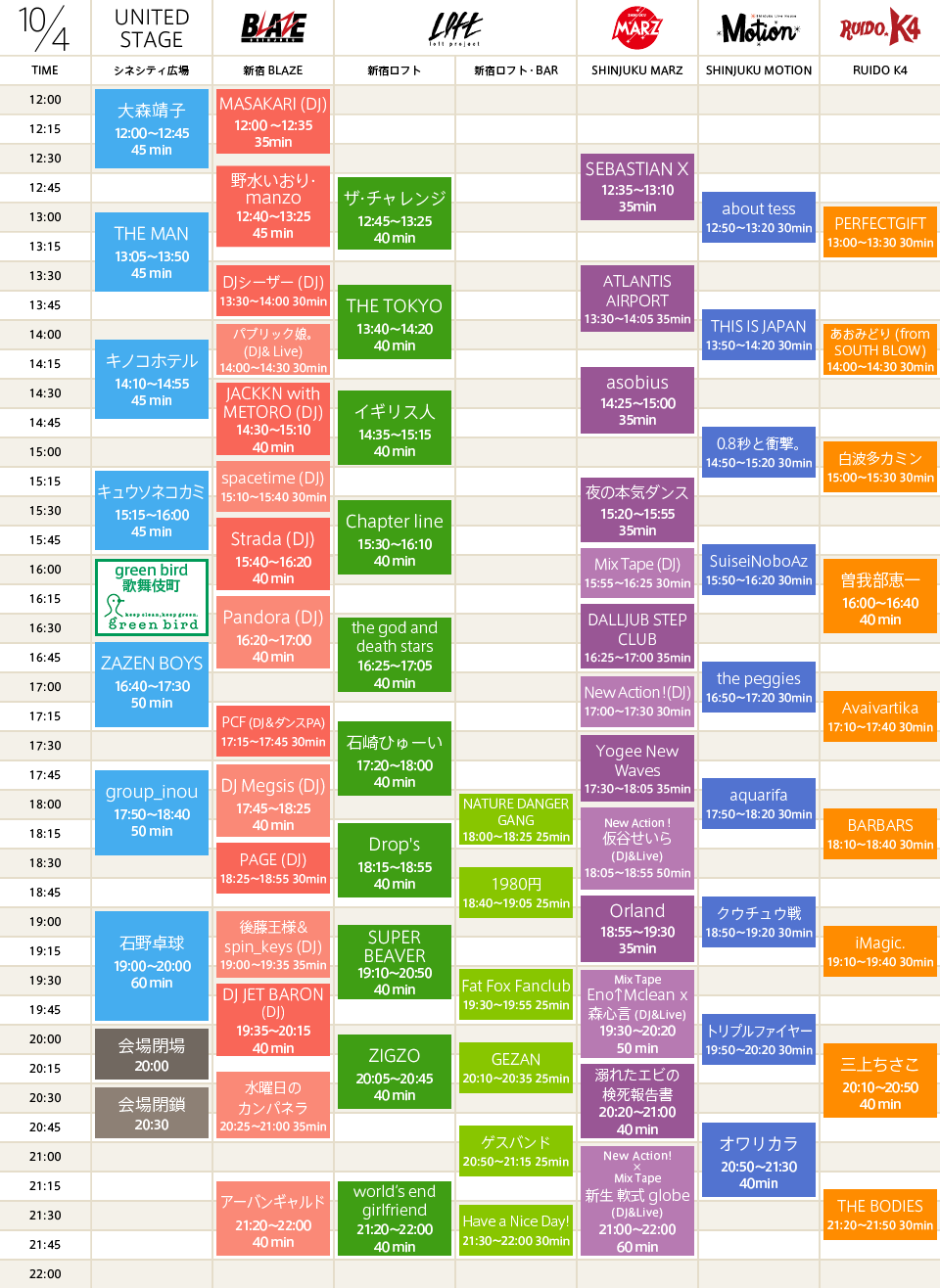 timetable_20140924.png
