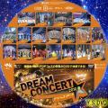 ドリームコンサート2010