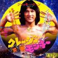 クレイジーモンキー笑拳(BW・日本語吹き替え版)