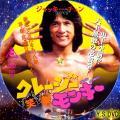 クレージーモンキー笑拳(日本公開版)