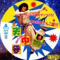 カンニグモンキー天中拳(日本公開版)