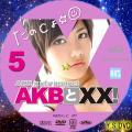 AKBとXX vol.5-2