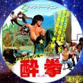 ドランクモンキー酔拳(日本公開版)