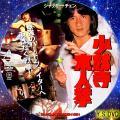 少林寺木人拳(日本公開版)