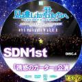 見逃した君たちへ DISC.4
