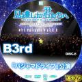 見逃した君たちへ DISC.6