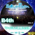 見逃した君たちへ DISC.11