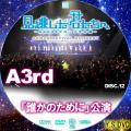見逃した君たちへ DISC.12