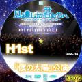 見逃した君たちへ DISC.14