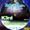 見逃した君たちへ DISC.15