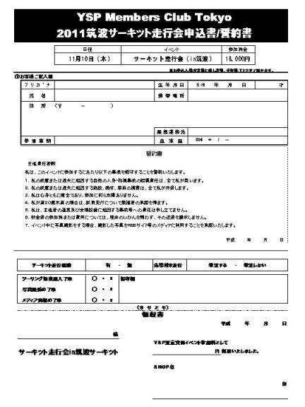 筑波サーキット参加申込書